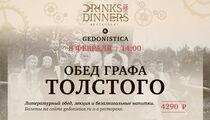 «Обед графа Толстого» пройдёт в Drinks@Dinners