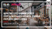 В Москве пройдет открытая лекция о маркетинге в ресторанах