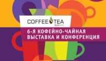Шестая ежегодная выставка Coffee&Tea Russian Expo пройдет в Москве