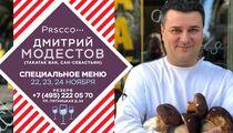 Гастрольное меню от Дмитрия Модестова в Prscco bar