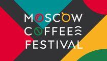 Moscow Coffee Festival 2019 уже близко!