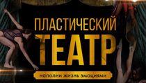 В ресторане «Импровизация» состоится шоу Пластического театра «Второе Дыхание»