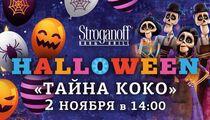 Детский Хэллоуин в ресторанах Stroganoff Group