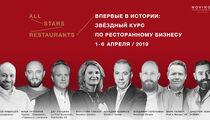 Российские рестораторы представят курс ресторанного бизнеса в Novikov School