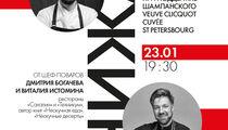 Ужин от Дмитрия Богачева и Виталия Истомина в ресторане «Гастрономика»