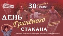 Веселый праздник в «Русской Рюмочной №1»