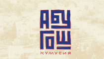 Ближневосточная кухня – еще ближе! В Москве открылось новое кафе «Абу Гош»