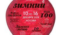 Фестиваль ресторанных концепций Palmafest пройдет в Москве в декабре