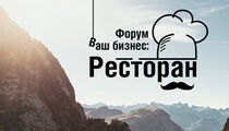 В Москве пройдет бизнес-форум «Ваш бизнес: Ресторан»