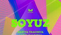 Вечеринка SOYUZ в «Бессоннице»