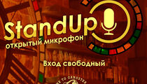 Stand-up в Al Capone Bar