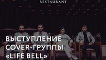 LIFE BELL из Тбилиси в московском ресторане 360