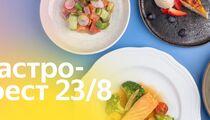Фестиваль гастрономических сетов от Яндекс.Еды