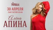 Алёна Апина в «Русской рюмочной №1»