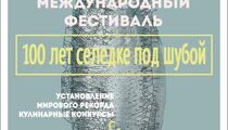 В Москве пройдет фестиваль