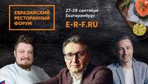 Евразийский ресторанный форум пройдет в Екатеринбурге в конце сентября