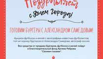 Благотворительный аукцион в кафе «Сирень» в честь Дня Москвы