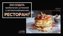 В октябре в Москве пройдёт «Евразийская неделя ресторанного бизнеса»