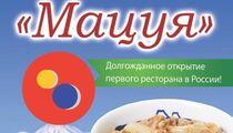 Популярная в Японии сеть фастфудов «Мацуя» теперь в Москве