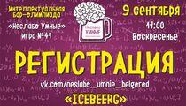 Интеллектуальная бар-олимпиада «Неслабо Умные» в ICEBEERG