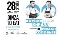 Мясной ужин в ресторане «Баклажан на Горьковской» в рамках серии Ginza to eat by Courvoisier