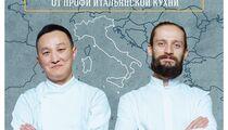 Шеф-повара ресторанов «Макаронники» и Amo Cucinare посетят друг друга с авторскими ужинами