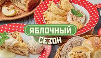 Лимитированное меню с яблоками, мёдом и орехами в «Вареничной № 1»