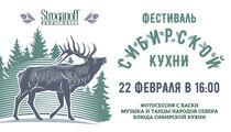 Фестиваль сибирской кухни в ресторане «Строганов Бар и Гриль»
