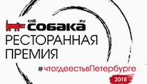 В Петербурге вручили премию «Что где есть в Петербурге»
