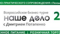Всероссийское бизнес-турне «Наше дело» с Дмитрием Потапенко