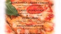 Пицца на открытом огне в «Travels»