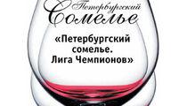 Конкурс «Петербургский сомелье. Лига Чемпионов»