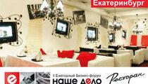 Екатеринбург. II Ежегодный бизнес-форум «Наше дело – ресторан»