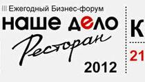 III Ежегодный Бизнес-Форум «Наше дело-Ресторан» 2012