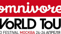 Omnivore World Tour Moscow