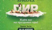 Звезды кондитерского мастерства на Ярмарке «ПИР»