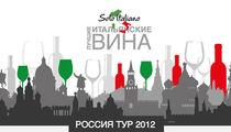 Выставка «Solo Italiano – Лучшие итальянские вина»