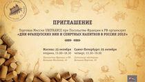 Дни французских вин и спиртных напитков в России