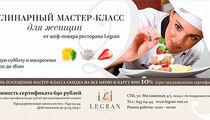 Кулинарные мастер-классы в ресторане «Legran»