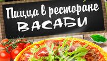 Итальянские пиццы в Сестрорецке