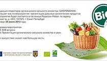 Фестиваль органических био–продуктов