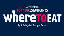 Назван лучший ресторан по версии премии Where to eat