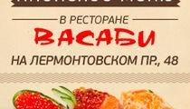 Кошерное меню в «Васаби»