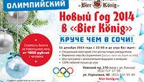 Олимпийский Новый Год в «Bier Konig» - круче чем в Сочи!