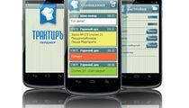 Мобильное приложение «Трактиръ: Пейджер»
