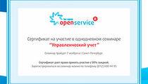 Open Service на выставке «ПИР'2013»