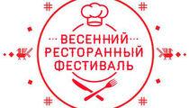 Рестораны – участники Весеннего ресторанного фестиваля