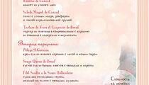 Обновленное меню Французского ужина в ресторане «du Nord 1834 кондитерская»