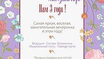 День рождения «VinoGrad cafe»