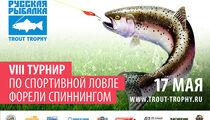 Турнир по ловле форели в «Русской рыбалке»